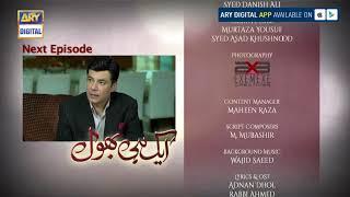 Ek hi Bhool Episode 121 ( Teaser ) - ARY Digital Drama