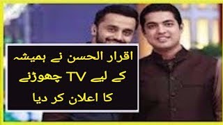 Sar-E-Aam Anchor Iqrar Ul Hassan Challenge To Leave ARY Channel And TV If The Allegations Are Right