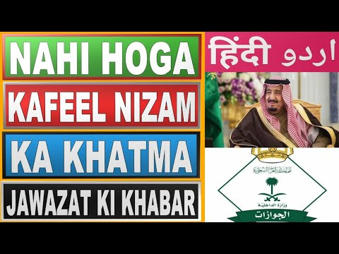 Sponsorship Or Kafala System In Saudi Has Been Revoked Or Not | Latest News Update For Expats In KSA