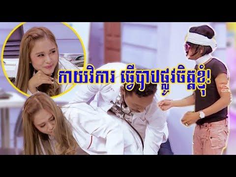 Xxx Mp4 អ្នកគ្រូពេទ្យអើយ My Cute Doctor Ban Watch Ban Laugh 02 09 2019 3gp Sex