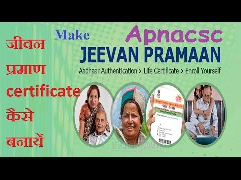 make life certificate for pensioners जीवन प्रमाण सर्टिफिकेट बनाएं अपना सीएससी के माध्यम से