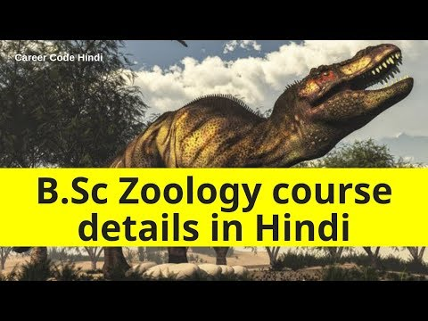 Zoologist kaise bane? B.Sc Zoology Course details on Code Hindi
