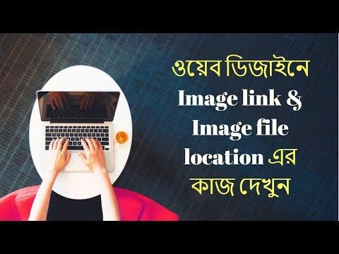 Web Design Bangla (Image Link & Image File Location in HTML) Part 10
