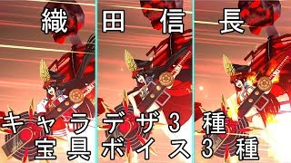 【FGO】織田信長 水着(バーサーカー)宝具 キャラデザ3種 宝具ボイス3種 【Fate/Grand Order】