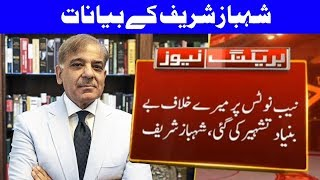 Appeared before NAB despite