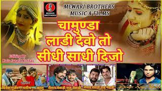 Rajsthani Dj Song 2017 ! Chamunda Ladi Devo To Sidhi Sadhi Dijo ! Exclusive Dj Marwari Song