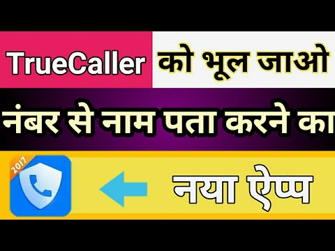 How find unknown number name by du caller।। number se kisi ka name kaise pata kare.