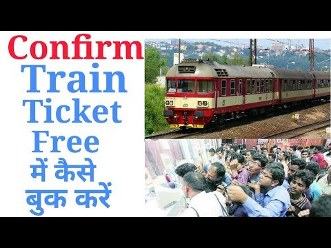how to book train ticket | free booking train ticket | Aaosikhe