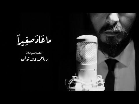 Cairokee - Ma A'ad Sagheran (Ft. Sary Hany) / كايروكي - ما عاد صغيرا