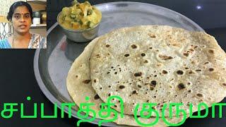 இன்றைய டிபன் சப்பாத்தி குருமா (For breakfast / dinner)/Chappati Kurma/Side dish for chappati