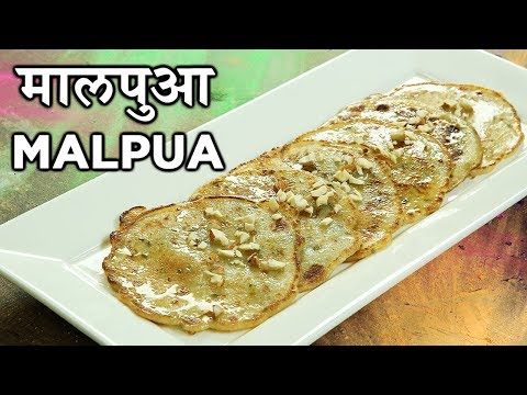 Malpua Recipe In Hindi | मालपुआ | Holi Recipe | Mawa Malpua Recipe | Easy Malpua | Harsh Garg