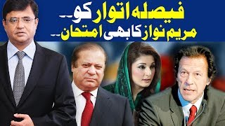 Dunya Kamran Khan Ke Sath - 15 September 2017   Dunya News
