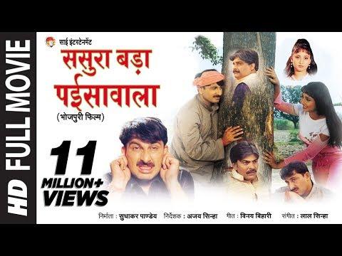 Sasura Bada Paisawala Superhit Bhojpuri Full Movie - YouTube