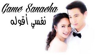 Ep9 Preview English sub] Game Sanaeha- it will be ended by