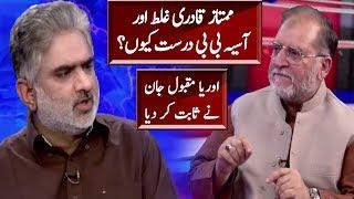 Mumtaz Qaadri Or Asiya Bibi | Orya Maqbool Jan | Live with Nasrullah Malik