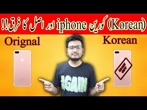 Korean Iphone Vs Orignal Iphone