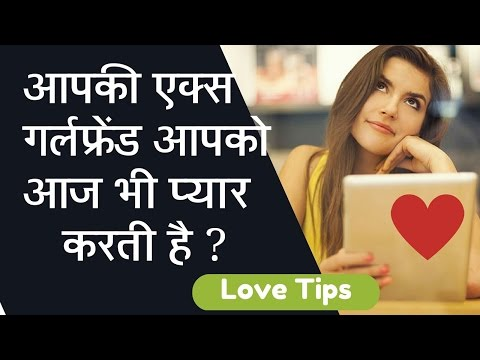 Aap Ki Ex Girlfriend AAj Bhi Pyaar Karti Hai | Your EX Still Loves You | Love Tips