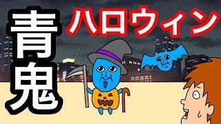【アニメ】青鬼ハロウィン