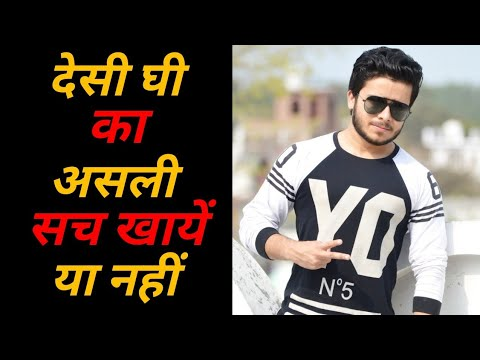 Desi Ghee Good or Bad for Health in Hindi 2018   Mohd Tabish   Skyking Health