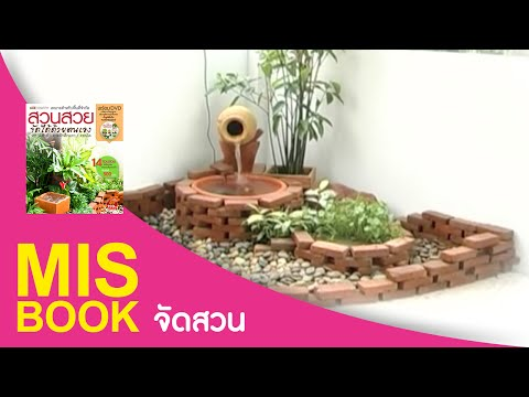 MISbook - Garden design Part 2/2 [Sample]