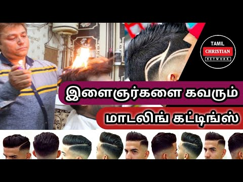 New Trend: Modern Hair cuts  - The New Fashion among youngsters | Right or Wrong ?