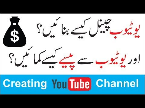 How To Create a YouTube Channel & Upload Videos || Urdu/Hindi