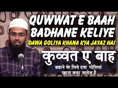 Quwwat e Baah - Sex Stamina Badhane Keliye Dawa Goliya Khana Kya Jayaz Hai By Adv. Faiz Syed