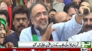 Qamar Zaman Kaira and PPP workers chant