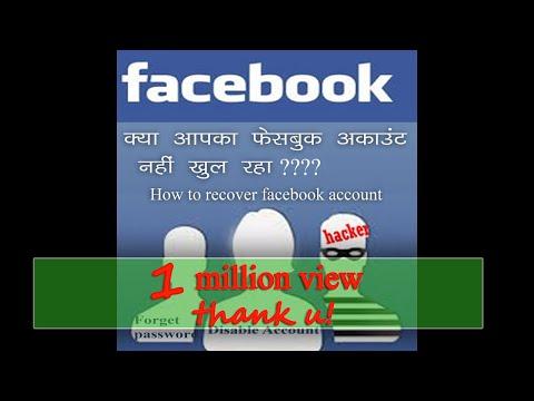 क्या आपका फेसबुक अकाउंट नहीं खुल रहा ???How to recover facebook account???