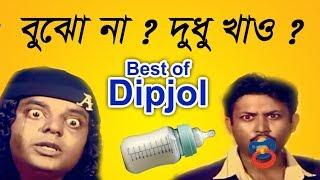 Dipjol's Best Dialogue Ever । Bangla Movie Funny Scene