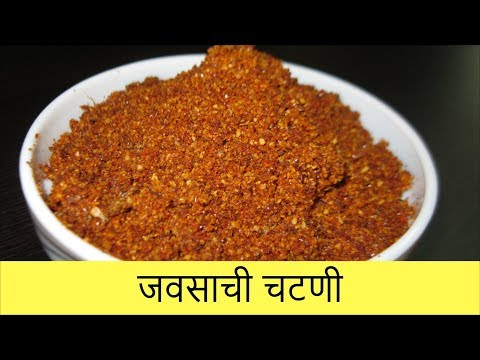 जवसाची /आळशी हेल्दी चटणी. Alsi/  Flax seeds Chutney  |  Recipe By Anita Kedar