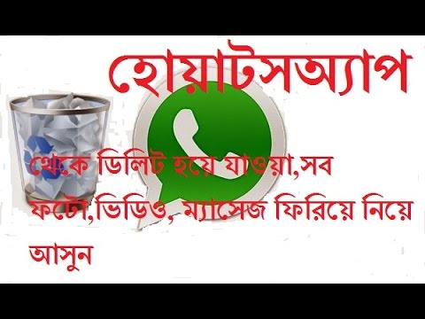 Backup whatsapp messages on android (banglatutorial)
