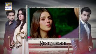 Rasm-e-Duniya Episode 11 - ( Teaser )  - ARY Digital Drama