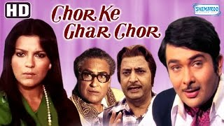 Chor Ke Ghar Chor {HD} - Randhir Kapoor - Zeenat Aman - Ashok Kumar - Pran - Old Hindi Movie