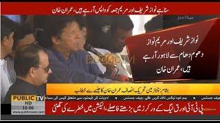 Imran Khan Speech in PTI Basham Jalsa | 10 July 2018 | Public News