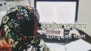 Kalarab Singer Sumaiya Tanzim 'r New gojol