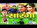 Download  Film - Saaranga Ek Prem Katha || सारंगा एक प्रेम कथा || Trimurti Cassettes new 2016 MP3,3GP,MP4