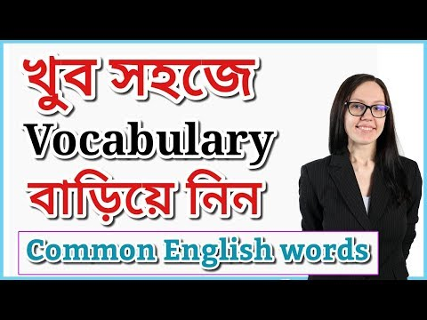 How to increase vocabulary? Learn new words | Common English words used in daily life # Collectives