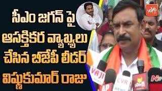 Ganta Srinivasa Rao Gives Clarity On Joining In BJP | Chandrababu