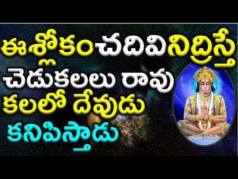 Mantra to Remove Bad Dreams | Hanuman Slokas |