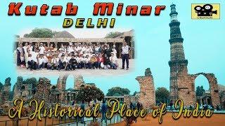 कुतुब मीनार   कुतुब मीनार   कुतुब मीनार अंदर   कुतुब मीनार इतिहास   कुतुब मीनार दिल्ली