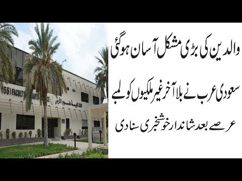 New Update How can Admission of universities in saudi Arabia