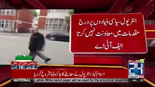 NAB To Issue Red Warrant Against Ishaq Dar | 24 News HD