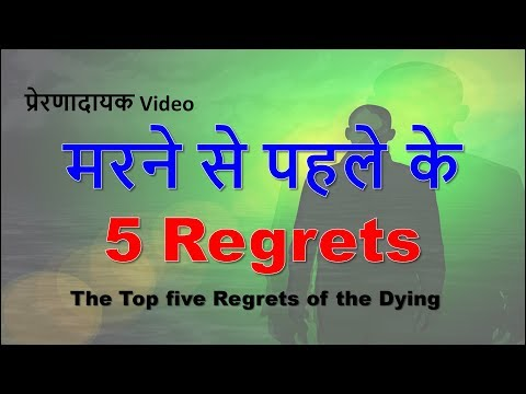 मरने से पहले के  5 Regrets| प्रेरणादायक Video| The Top five Regrets of the Dying