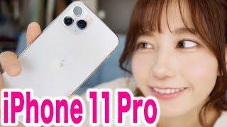 【開封レビュー】iPhone 11 Proがきたーーーー!!!!