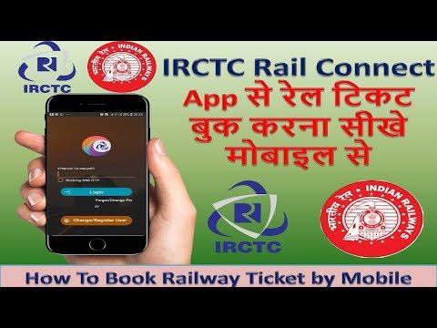 IRCTC Rail Connect App से रेल टिकट बुक करना सीखे मोबाइल से Book Railway Ticket by Mobile  #railtkt