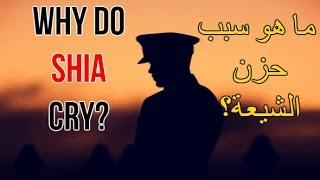 Why do Shias Cry? | لماذا تبكي الشيعة