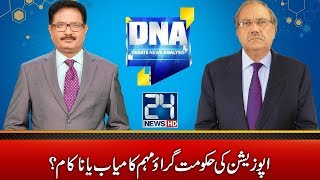Opposition Vs Government | DNA | 17 January 2018 | 24 News HD