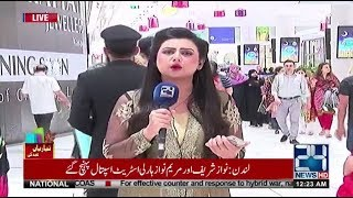 Eid Shopping, Choti Eid Ki Bari Tyarian | 24 News HD