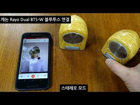 캐논 Rayo Dual BTS-W 블루투스 모드 / Enuri리뷰